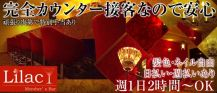 BAR Lilac(ライラック)【公式求人情報】 バナー