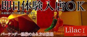 BAR Lilac(ライラック) 堅田ガールズバー 即日体入募集バナー