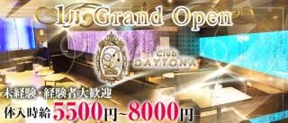 CLUB DAYTONA(デイトナ)【公式求人情報】(神田キャバクラ求人)