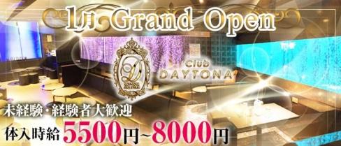 CLUB DAYTONA(デイトナ)【公式求人情報】(神田キャバクラ)の求人・バイト・体験入店情報