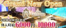 CLUB DAYTONA(デイトナ)【公式求人情報】 バナー