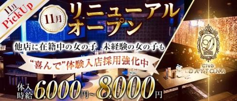 CLUB DAYTONA(デイトナ)【公式求人・体入情報】(神田キャバクラ)の求人・バイト・体験入店情報