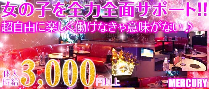 Mercury(マーキュリー)【公式求人・体入情報】 渋谷キャバクラ バナー