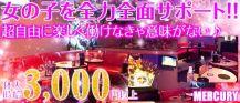 Mercury(マーキュリー)【公式求人情報】 バナー