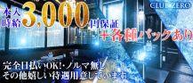 CLUB ZERO(ゼロ)【公式求人情報】 バナー