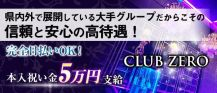 CLUB ZERO(ゼロ)【公式求人・体入情報】 バナー
