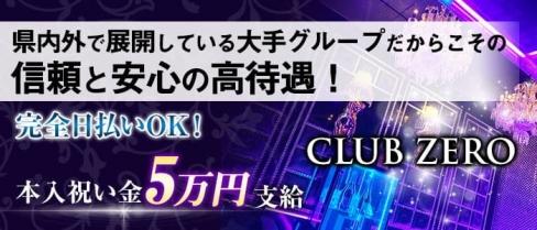 CLUB ZERO(ゼロ)【公式求人・体入情報】(松本キャバクラ)の求人・体験入店情報