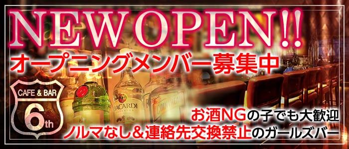 Cafe&Bar 6-sixth-(シックス) バナー