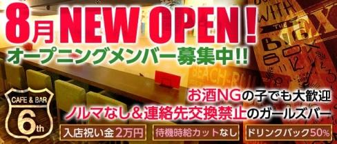 Cafe&Bar 6-sixth-(シックス)【公式求人情報】