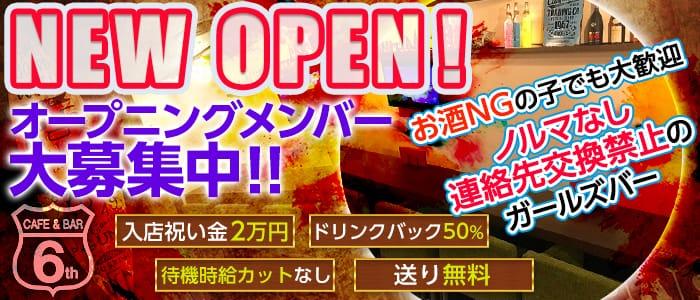 Cafe&Bar 6-sixth-(シックス) 錦糸町ガールズバー バナー