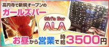 GirlsBar ALA(アーラ)【公式求人情報】 バナー
