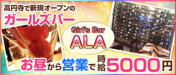 GirlsBar ALA(アーラ)【公式求人・体入情報】 高円寺ガールズバー バナー
