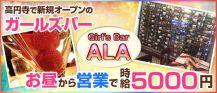 GirlsBar ALA(アーラ)【公式求人・体入情報】 バナー