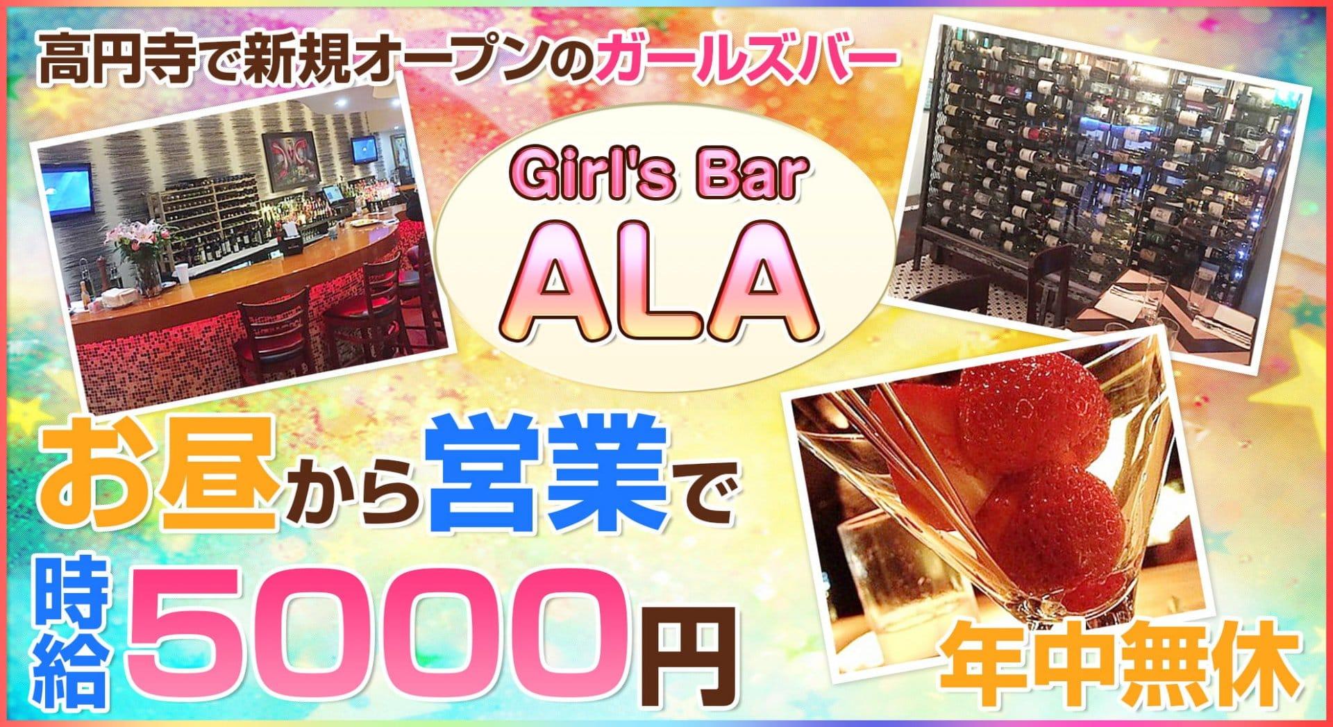 GirlsBar ALA(アーラ)【公式求人・体入情報】 高円寺ガールズバー TOP画像