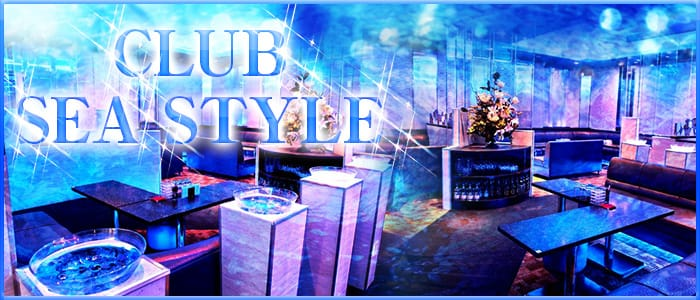 CLUB SEA STYLE (シースタイル) バナー