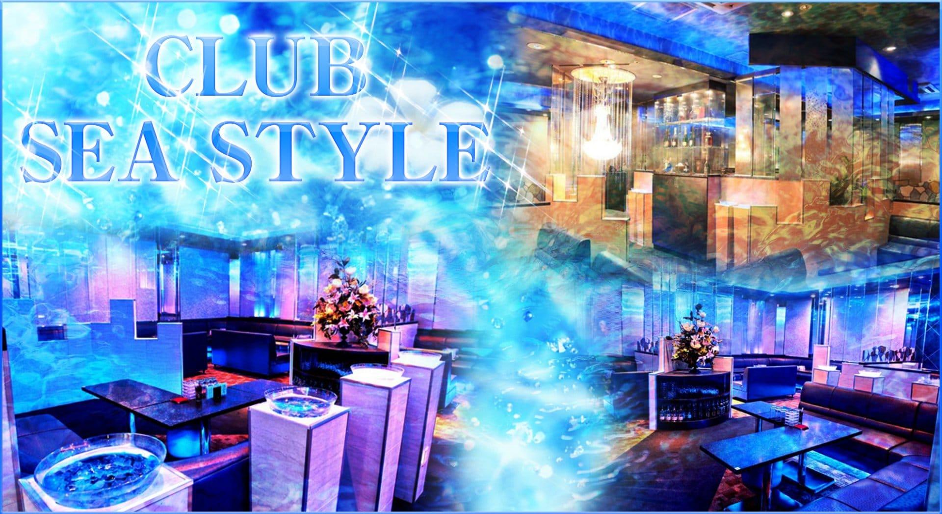CLUB SEA STYLE (シースタイル) 中洲キャバクラ TOP画像