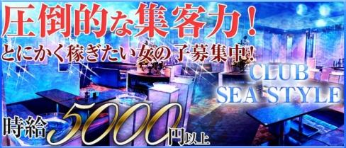 CLUB SEA STYLE (シースタイル)【公式求人情報】(中洲キャバクラ)の求人・バイト・体験入店情報