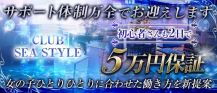CLUB SEA STYLE (シースタイル)【公式求人・体入情報】 バナー