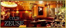 CLUB ZEUSE (ゼウス)【公式求人情報】 バナー