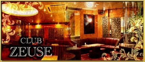 CLUB ZEUSE (ゼウス)【公式求人情報】(中洲キャバクラ)の求人・バイト・体験入店情報