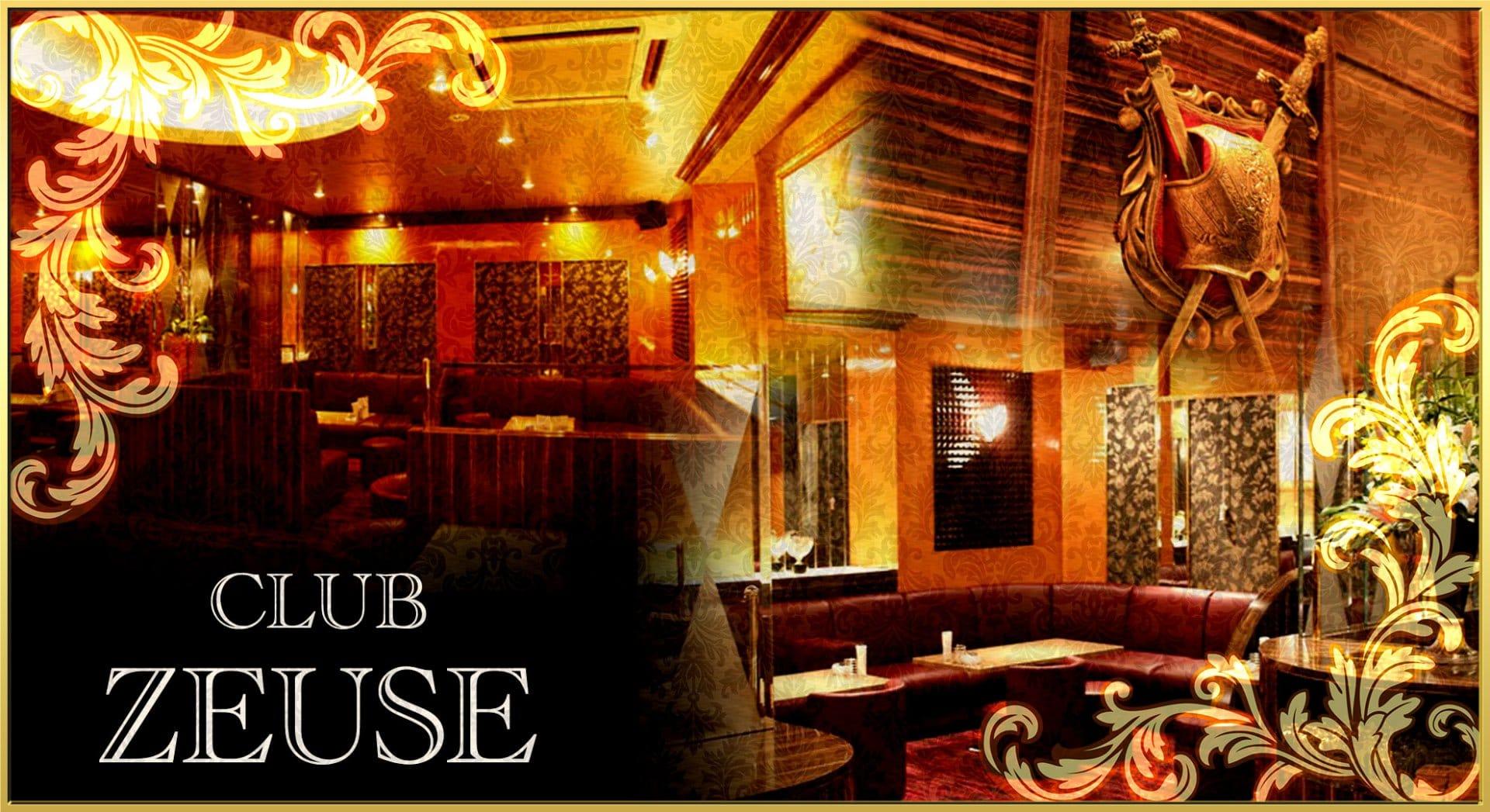 CLUB ZEUSE (ゼウス) TOP画像