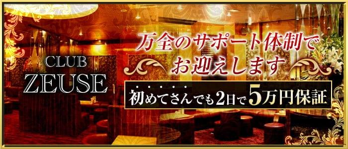 CLUB ZEUSE (ゼウス)【公式求人・体入情報】 中洲キャバクラ バナー