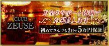 CLUB ZEUSE (ゼウス)【公式求人・体入情報】 バナー