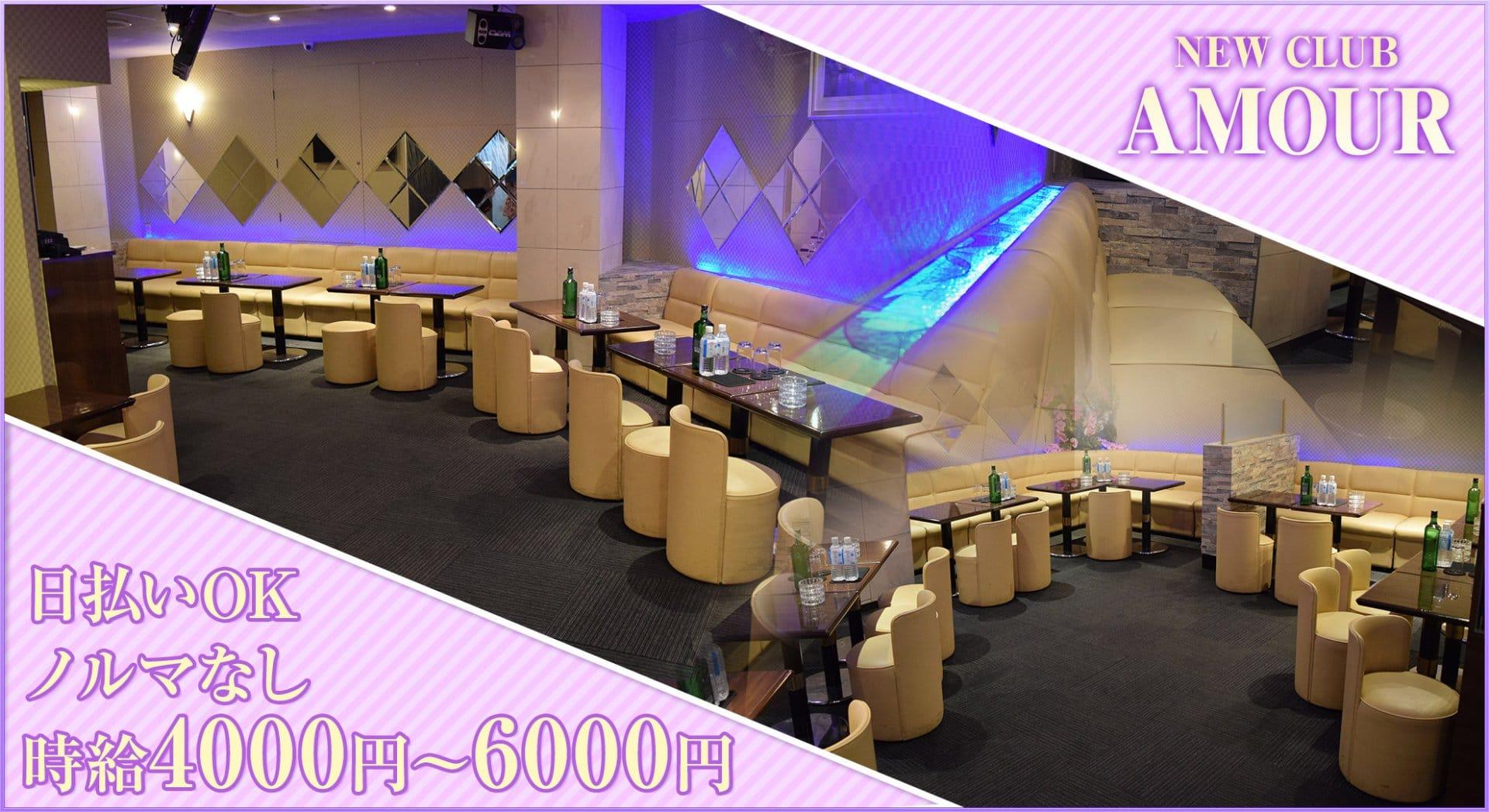 CLUB AMOUR(アムール) TOP画像