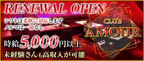 CLUB AMOUR(アムール)【公式求人情報】(蒲田キャバクラ)の求人・バイト・体験入店情報