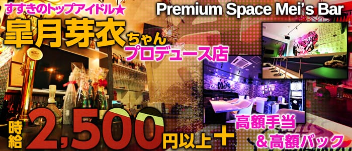 Premium Space Mei's Bar(プレミアム スペース メイズ バー) すすきのガールズバー バナー