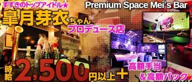 Premium Space Mei's Bar(プレミアム スペース メイズ バー)【公式求人情報】(すすきのガールズバー)の求人・バイト・体験入店情報