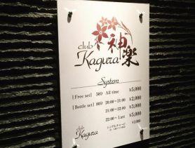 club 神楽(カグラ) 古町キャバクラ SHOP GALLERY 5