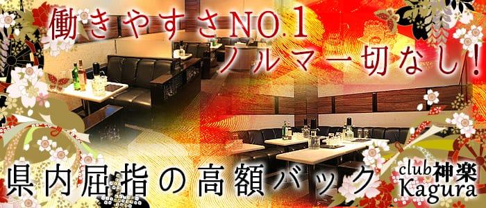 club 神楽(カグラ) 古町キャバクラ バナー