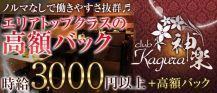 club 神楽(カグラ)【公式求人情報】 バナー