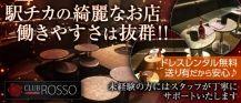 CLUB ROSSO(ロッソ)【公式求人情報】 バナー