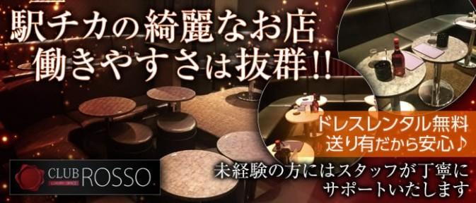 CLUB ROSSO(ロッソ)【公式求人情報】