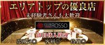 【下赤塚】CLUB ROSSO(ロッソ)【公式求人情報】 バナー