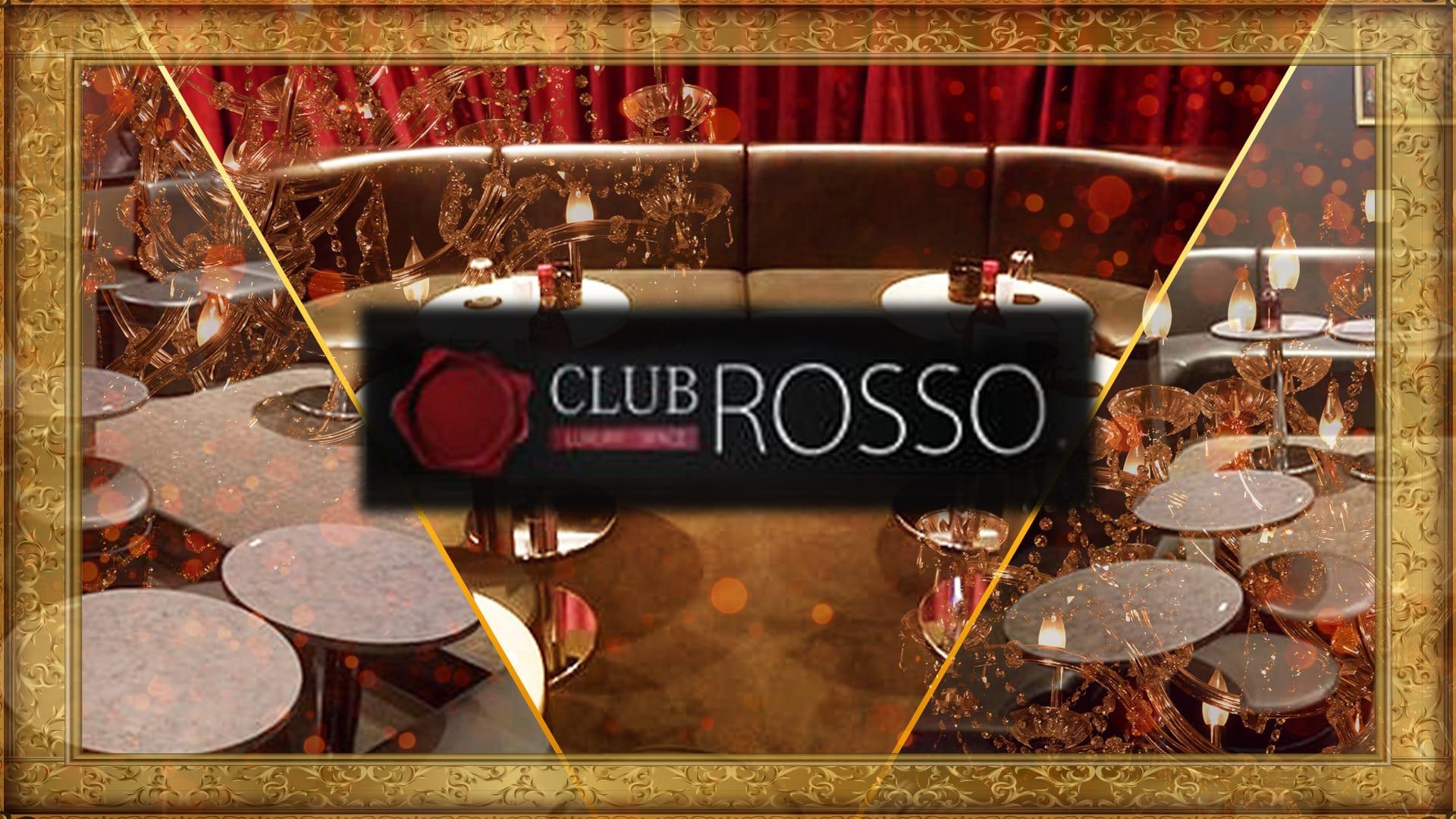 【下赤塚】CLUB ROSSO(ロッソ) 池袋キャバクラ TOP画像