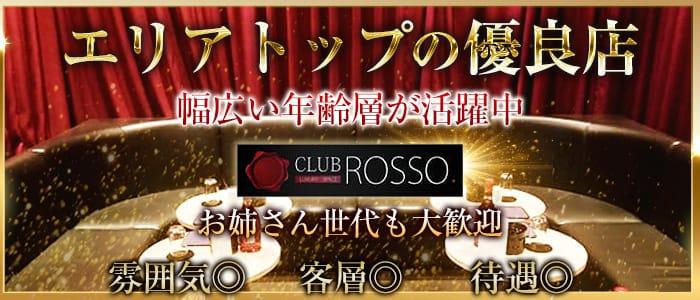 【下赤塚】CLUB ROSSO(ロッソ) 池袋キャバクラ バナー