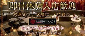 【下赤塚】CLUB ROSSO(ロッソ) 池袋キャバクラ 即日体入募集バナー