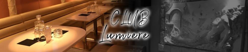 Club lumiere(ルミエール) 殿町キャバクラ TOP画像