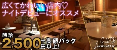 Club lumiere(ルミエール)【公式求人情報】(殿町キャバクラ)の求人・バイト・体験入店情報