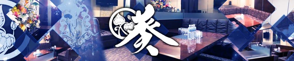 【朝・昼】葵(あおい) TOP画像