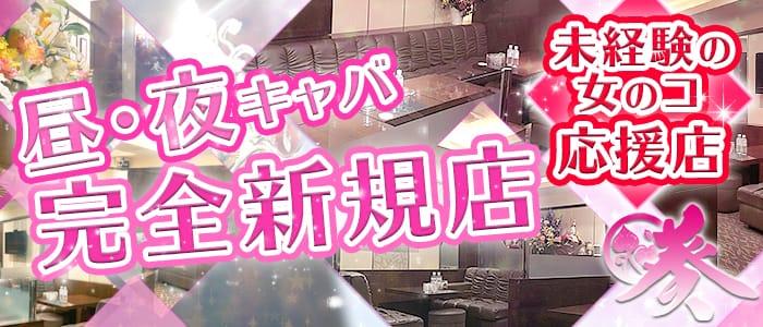 【昼・夜】葵(あおい) 中洲昼キャバ・朝キャバ バナー