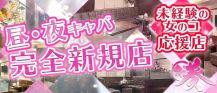 【昼・夜】葵(あおい)【公式求人情報】 バナー