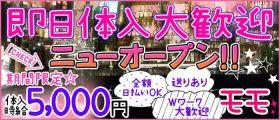 モモ 歌舞伎町ガールズバー 即日体入募集バナー