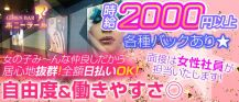 GIRLS BAR ポニーテール【公式求人情報】 バナー