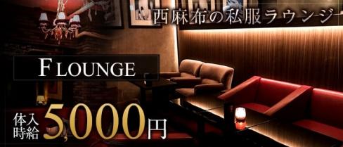 F LOUNGE~エフラウンジ~【公式求人情報】(六本木ラウンジ)の求人・バイト・体験入店情報