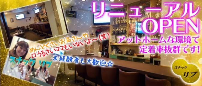 スナック リブ【公式求人情報】