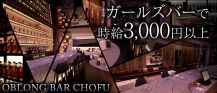 OBLONG Bar CHOFU~オブロングバー~【公式求人情報】 バナー